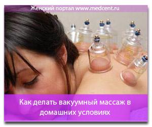 Как делать вакуумный массаж в домашних условиях