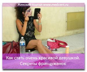 Как стать очень красивой девушкой. Секреты француженок