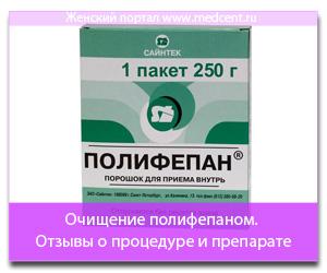 Очищение полифепаном. Отзывы о процедуре и препарате