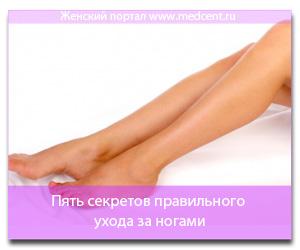 Пять секретов правильного ухода за ногами