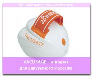 VACUSAGE – аппарат для вакуумного массажа