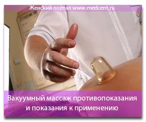 Вакуумный массаж противопоказания и показания к применению