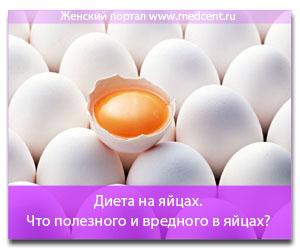Диета на яйцах. Что полезного и вредного в яйцах?