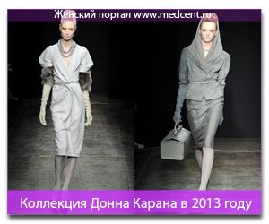 Коллекция Донна Карана в 2013 году
