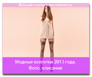 Модные колготки 2013. Фото, описания