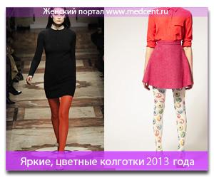 Яркие, цветные колготки 2013 года