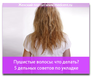 Пушистые волосы что делать? 5 дельных советов по укладке