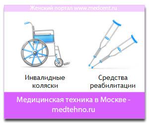 Медицинская техника в Москве - medtehno.ru