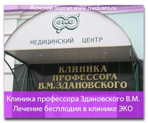 Клиника профессора Здановского В.М. - лечение бесплодия в клинике ЭКО
