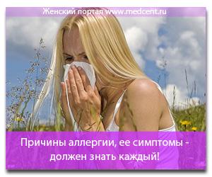 Причины аллергии, ее симптомы - должен знать каждый!