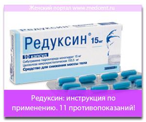 инструкция препарата редуксин лайт