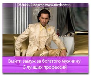 Выйти замуж за богатого мужчину. 5 лучших профессий