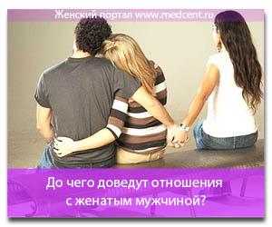 До чего доведут отношения с женатым мужчиной?