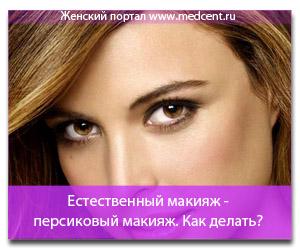 Естественный макияж - персиковый макияж. Как делать?