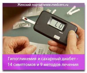 Гипогликемия и сахарный диабет - 14 симптомов и 9 методов лечения