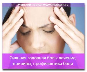 Сильная головная боль: лечение, причины, профилактика головной боли
