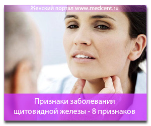 Признаки заболевания щитовидной железы - 8 признаков