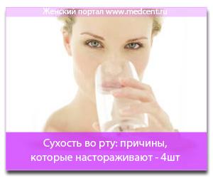 Сухость во рту: причины, которые настораживают - 4шт