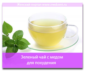 чай для похудения ред слим ти отзывы