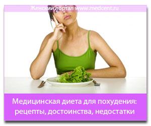 Медицинская диета для похудения: рецепты, достоинства, недостатки