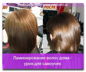Ламинирование волос дома - урок для самоучек