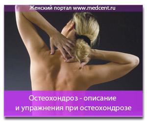 Остеохондроз - описание и упражнения при остеохондрозе