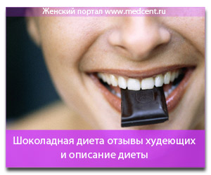 Шоколадная диета отзывы худеющих и описание диеты