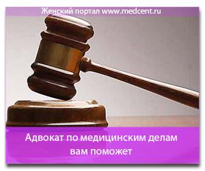 Адвокат по медицинским делам вам поможет