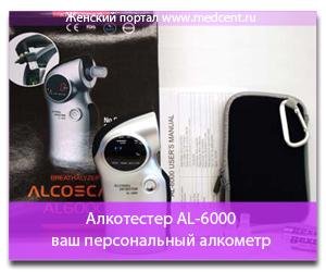 Алкотестер AL-6000 ваш персональный алкометр