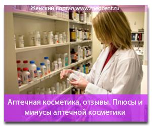 Аптечная косметика отзывы. Плюсы и минусы аптечной косметики
