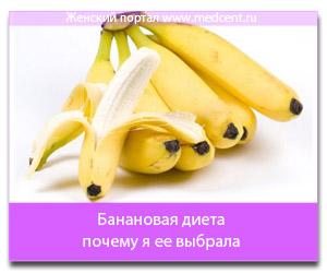 Банановая диета - почему я ее выбрала