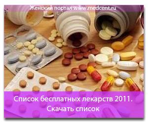 Список бесплатных лекарств 2011. Скачать список