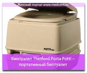 Биотуалет Thetford Porta Potti – портативный биотуалет