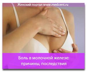 Боль в молочной железе: причины, последствия
