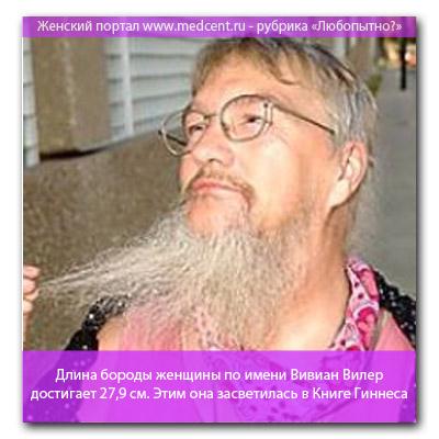 Бородатая женщина зарабатывала на жизнь в цирке