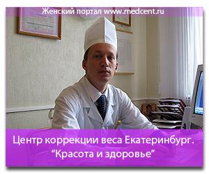 """Центр коррекции веса Екатеринбург. """"Красота и здоровье"""""""