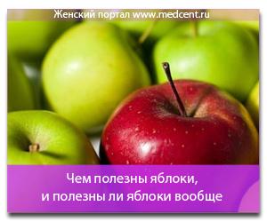 Чем полезны яблоки, и полезны ли яблоки вообще