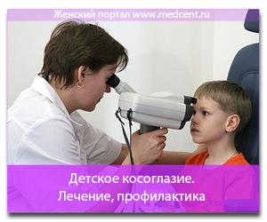 Детское косоглазие. Лечение, профилактика