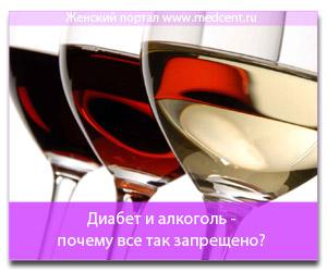 Диабет и алкоголь - почему все так запрещено?