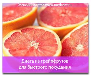 Диета из грейпфрутов для быстрого похудания