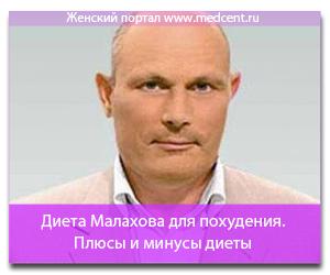 Диета Малахова для похудения. Плюсы и минусы диеты