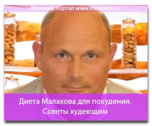 Диета Малахова для похудения. Советы худеющим