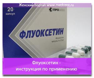 Флуоксетин - инструкция по применению
