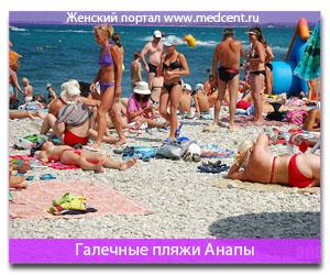 Галечные пляжи Анапы