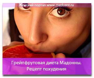 Грейпфрутовая диета Мадонны. Рецепт похудения