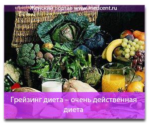 Грейзинг диета - очень действенная диета