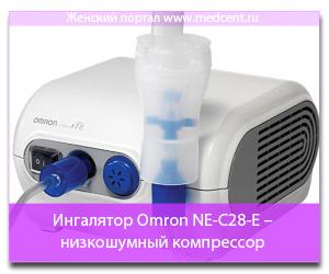 Ингалятор Omron NE-C28-E – низкошумный компрессор