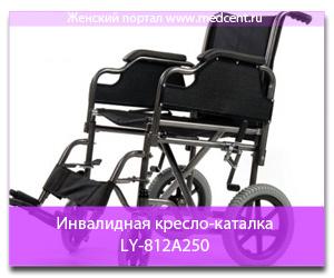 Инвалидная кресло-каталка LY-812A250