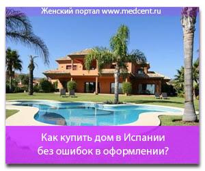 Как купить дом в Испании без ошибок в оформлении?