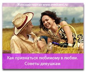 Как признаться любимому в любви. Советы девушкам